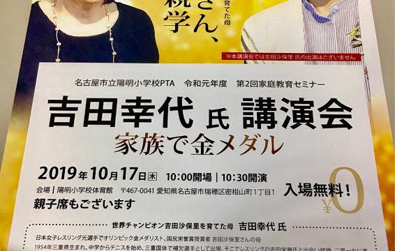 吉田沙保里 講演会