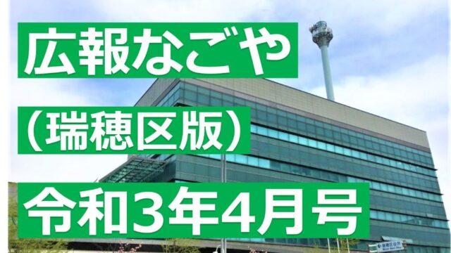 アオキ スーパー 熱田 チラシ